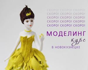 """школа лепки """"Флориста"""", Новокузнецк"""